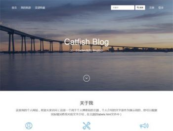 cBlog-personal主题