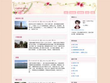cBlog-pink主题