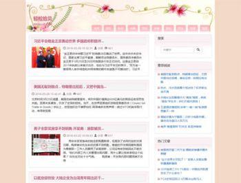 pinkBlog主题