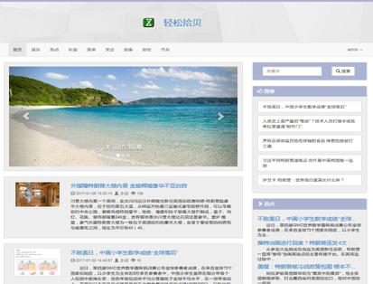 cms模板freshBlog