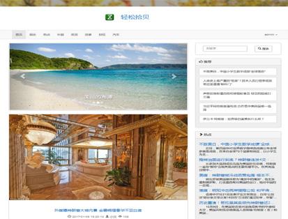 cms模板largeBlog