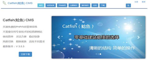 Système Catfish CMS